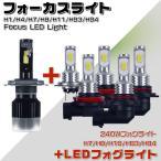 RAV4 ACA ZCA20 LEDフォグランプ HB4+LEDヘッドライト H4 LEDバルブセット 240w 二面発光 LEDフォグ&新型LEDフォーカスライト 送料無 VLS+V2
