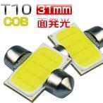 5%クーポン 送料無料 メール便発送 LEDバルブ LEDルームライト T10*31mm/33mm 兼用式 LED球 フェストン球 二代目COBチップ 電球 1個