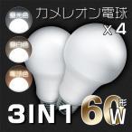 特売!LED 電球 E26 60W形 一般電球形 魔術電球 ワンクリックで色変更可 広配光 調色タイプ 昼光色/電球色/昼白色切替え led照明 PSE 4個 5年保証 SE