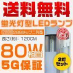 独自5G保証 2倍明るさ保証 LED蛍光灯二代目 ベースライト 120cm 288チップ 80w相当 器具一体型 直付 超薄LED蛍光灯型ランプ 昼光色 ledライト 送料無2本T
