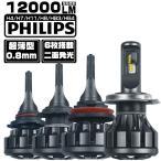 送料無 PHILIPS LEDヘッドライト LEDフォグランプ H4 Hi/Lo H7 H8 H11 HB3 HB4 12000LM 新車検対応 6k グレア防止 2年保証 超薄型0.8mm基盤 ledバルブ 2個 hot