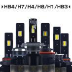 悪質業者にご注意!送料無 LEDヘッドライト LEDバルブ H4 H1 H7 H8 H11 HB3 HB4 12000lm 最新FLLシリーズ 180°角度調整 2年保証 2個 V2