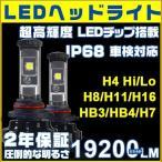 送料無料 一番の輝度 目眩ぐらいの明るさ CREE XHP50チップを凌ぐ LED ヘッドライト フォグランプ 最強19200lm H4/H7/H8/H11/H16/HB4/HB3 2年保証 2個 W2