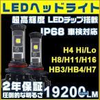 ビアンテ CC LEDヘッドライト ロービーム H7 送料無料 CREE XHP50チップを凌ぐ 最強19200lm LEDライト 新車検対応 2年保証 2個 W2
