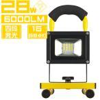 LED投光器 充電式 6000lm 四段発光 作業灯 ヘッドライト 28W MAX16時間 PSE 送料込 1個 TGS