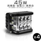 大セール! 4個 LED作業灯 ワークライト 45W OSRAM製チップを凌ぐ 3面発光 led投光器 IP67防水 補助灯 トラック 集魚灯 12V 24V ledライト 1年保証 TD03