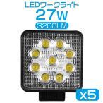 5%クーポン 送料無料! 27w LEDワークライト サーチライト LED投光器 PL保険 汎用 2000lm 12/24V 角型丸型 狭角広角 拡散集光 自由選択 1年保証 5個C