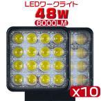 5%クーポン 送料無料 LED作業灯 PL保険 48W 16連 LED投光器 LED サーチライト LEDワークライト 3600lm 12V/24V 集光 狭角 角型 自由選択 10個 D01