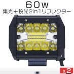 粗悪品にご注意! 新生代3列ワークライト!60WLED作業灯 トラック /ダンプ用ワークライフ  OSRAM製チップを凌ぐ 高透過性 車載&アウトドア照明 2個 c3