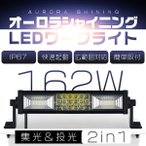 送料無 162W LEDワークライト LED作業灯 LED投光器 PL保険 サーチライト 54枚チップ 集光&投光両立 2in1タイプ アルミ合金 IP67 1年保証 1個 tc1