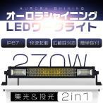 送料無 LED作業灯 270W LEDワークライト 防水 90枚チップ OSRAMチップを凌ぐ 集光&投光両立 led投光器 LED作業灯 PL保険 IP67 看板灯 倉庫 DC10/30V 1個 tc2