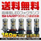 ショッピングLED 5%クーポン 送料無料 LEDフォグランプ SHARP製 150W 30チップ LEDフォグ H7 H8 H11 H16 HB3 HB4 T20 PSX26W ledバルブ 2個