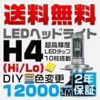 送料無料 2年保証 12000lm LEDヘッド/フォグ H4 Hi/Lo H8 H11 HB3 HB4 65k/3k/8k変色可能 車検対応 2個 X
