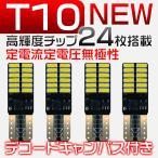 送料無料 LEDバルブ T10 led ポジションランプ ルームランプ ナンバー 無極性 キャンバス内臓 45連 爆光 超小型 超高輝度 ホワイト 2個セット