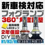 ステップワゴン RK5 6 LEDフォグランプ H11 送料無 LEDライト2個set PHILIPS進化版 車検対応 2年保証 12000lm 65k/3k/8k変色可 X
