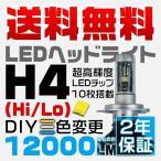 アルト ラパン HE21S LEDヘッドライト H4 hi/lo 2年保証 12000lm 3000k/6500k/8000k変色 360°角度調整 送料無 2個set X