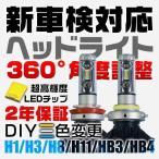 プリウス 前期 ZVW30 LEDヘッドライト Lo H11 角度360度調整 65k/3k/8k変色可 12000lm 2個 2年保証 送料無料 X
