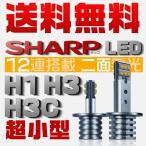 5%クーポン送料無料!SHARP製LEDバルブ 60W H1 H3 H3C LED SHARPチップ 12連搭載 二面発光 2個セット