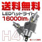 ビスタ マイナー後 SV3 LED ヘッドライト H4 Hi/Lo LEDバルブ 16000LM 6500K ワンタッチ取り付け 2個 2年保証 送料無 ZD