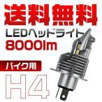 KAWASAKI GPZ900R ZX900A H4 1灯 バイク用 led ヘッドライト 8000LM 6500k ワンタッチ取付 LEDバルブ 2年保証 送料無 ZDM
