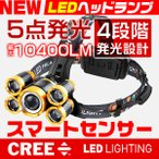 LEDヘッドライト LEDヘッドランプ スマートセンサー搭載 5点発光 4種モード MAX10400LM 作業灯 ワークライト 充電式懐中電灯 CREE 送料無 6ヶ月保証 1個 YXF