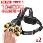 LEDヘッドライト LEDヘッドランプ スマートセンサー搭載 5点発光 4種モード MAX10400LM 作業灯 ワークライト 充電式懐中電灯 CREE製 送料無 6ヶ月保証 2個 YXF