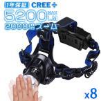 ショッピングLED LEDヘッドライト 3種発光モード CREE ヘッドランプ ボディーセンサー搭載 MAX2000LM 2000倍ズーム 充電式 防災 夜釣り 送料無料 8個 YXD