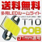 コペン LA400K 送料無料 ゆうパケット発送 LEDルームライト フロント T10*31mm LED球 フェストン球 二代目COBチップ LEDバルブ 1個