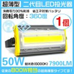 ����̵ �ǿ��� 50W LED����������� 800w���� 7900LM 15��UP Ķ���� 360���ž���� ����� 6k LED����� PSE PL ������ 1ǯ�ݾ� 1�� HW-I