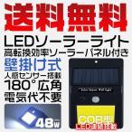 ショッピングライト LEDセンサーライト LEDソーラーライト ソーラー充電式 30LED 人感センサー 120°広角 防犯ライト 屋外照明/軒先/庭先/玄関 夜間自動点灯 1個セット sl30
