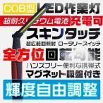 送料無料 LED作業灯 COB型 充電式 ワークライト 懐中電灯 ハンドライト ledライト マグネット吸盤 バッテリー内蔵 全方位回転可能  1個 SR