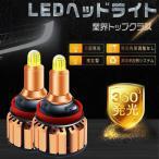 HIDより明るい!最強LEDヘッドライト 二代目 360°無死角発光 フォグランプ H8 H11 HB3 HB4 H7 H3 H1 超高輝度 車検対応【送料無料/2個セット】KH