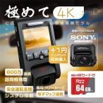 +1円でリアカメラ同時購入!ドライブレコーダー 600万画素 UHD2160P超高画質 安全運転支援システム 128GB対応 64GBmicroSDカード付属 電子マップ連動 JL-Q