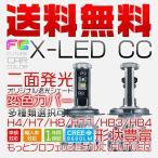 5%クーポン 送料無料 LEDヘッドライト フォグランプ チップ二面搭載 X-LED CC H1 H3 H4 H7 H8 H11 HB3 HB4 5500k 9600lm 多種類選択可 2個v