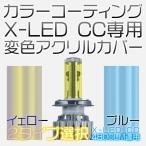 変色アクリルカバー X-LED CC適用