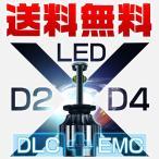 5%クーポン送料無 EMC対応  LEDヘッドライト オールインワン二段発光 9600lm  5500K 両面発光40W D2R D2S D4R D4S LEDバルブ 1年保証slj