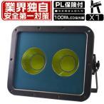 業界独自安全第一対策 送料無料 100W 新型KT LED投光器 LED作業灯 特大COBチップ搭載 ワークライト LEDライト 21250LM IP67 PSE PL EMC対応 1年保証 1個 YHW-J