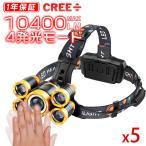 3%クーポン 送料無料 LEDヘッドライト ボディーセンサー搭載 3点発光 4種発光モード  120°調整可 作業灯 ワークライト 充電式 CREE 1年保証 防災用 5個 YXS