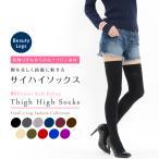 袜子 - 柔らかナイロン サイハイソックス 75cm 太もも丈 80デニール オーバーニー ニーハイ ロング