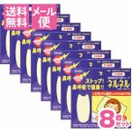 [メール便送料無料]いびき防止グッズ・鼻呼吸促進!口閉じテープ ネルネル(21回用)×8個セット  [まとめ買いでオトク]
