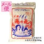 [メール便送料送料無料]天然湯の花 お徳用大袋入り(250g) [美肌・乾燥対策に/温泉の素]F250