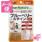 Yahoo!フォーモスト[メール便送料100円]Dear-Natura/ディアナチュラ スタイル ブルーベリー×ルテイン+マルチビタミン 20粒