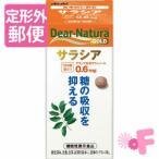 [定形外郵便で送料160円]Dear-Natura/ディアナチュラゴールド サラシア 90粒