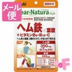 Yahoo!フォーモスト[メール便で送料160円]Dear-Natura/ディアナチュラ スタイル ヘム鉄×葉酸+ビタミンB6・B12・C 120粒