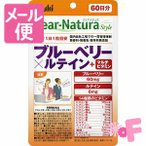 Yahoo!フォーモスト[メール便で送料160円]Dear-Natura/ディアナチュラ スタイル ブルーベリー×ルテイン+マルチビタミン 60粒