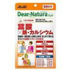Yahoo!フォーモスト[メール便で送料100円]Dear-Natura/ディアナチュラ スタイル 葉酸×鉄・カルシウム 120粒