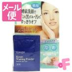 ボア リジェール 酵素洗顔パウダー 1.5g 7包