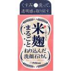 米麹まるごとねり込んだ洗顔石けん 75g[配送区分:A]
