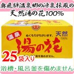 [謝恩特価]天然湯の花 お徳用箱入り(15g×25袋) [美肌・乾燥肌対策、冷え性にも/温泉の素]HF25