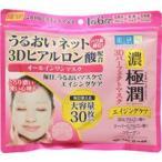 肌研 極潤 3Dパーフェクトマスク 30枚